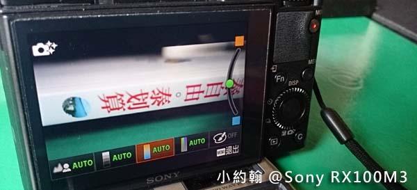 Sony RX100M3 智慧模式+調整色溫.jpg