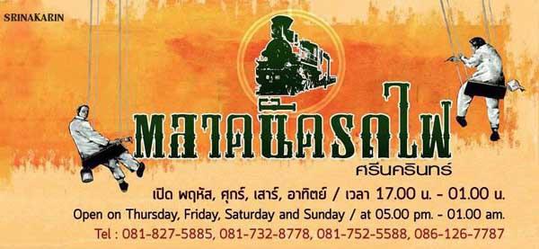 泰國曼谷火車鐵道夜市Srinakarin Train Market營業時間