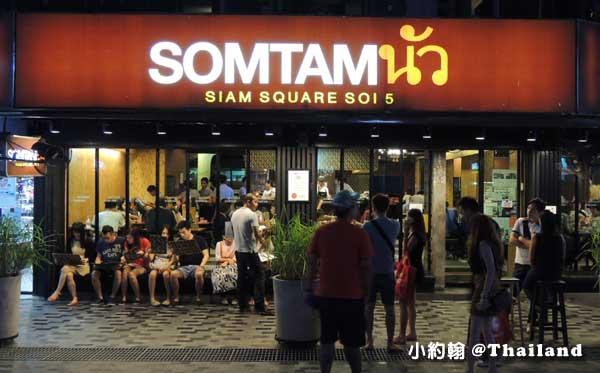 曼谷美食Somtam Nua青木瓜泰式炸雞專賣店@暹羅廣場1.jpg