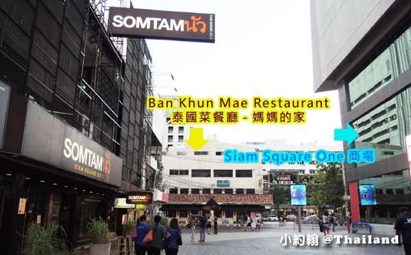 曼谷美食Somtam Nua青木瓜泰式炸雞專賣店@暹羅廣場2.jpg