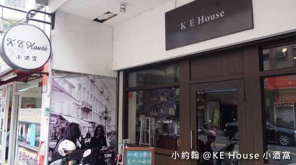 KE House 小酒窩咖啡廳 三峽老街