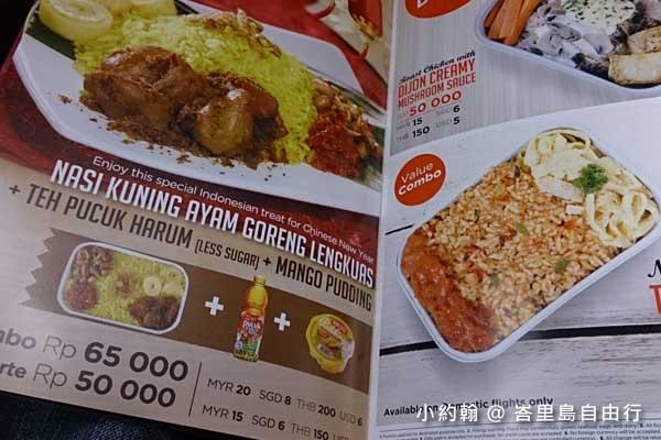 Airasia亞航直飛峇里島-機上餐點費用2.jpg