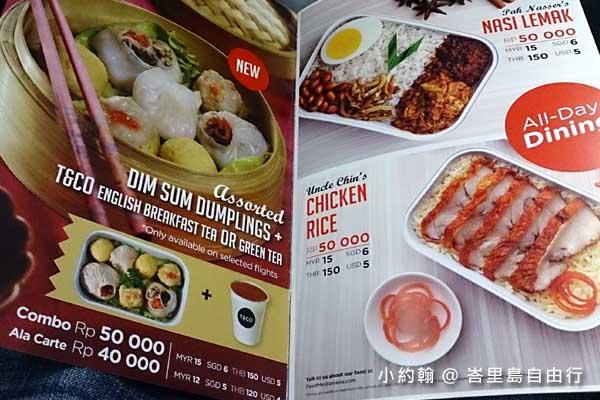 Airasia亞航直飛峇里島-機上餐點費用.jpg
