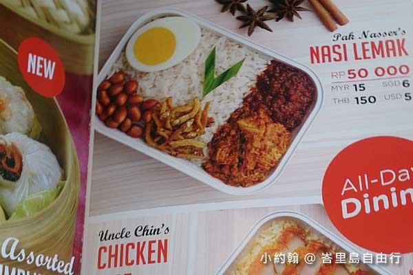 Airasia亞航直飛峇里島-機上餐點費用4.jpg