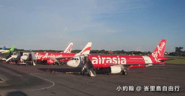 峇里島自由行- Airasia亞航直飛峇里島.jpg