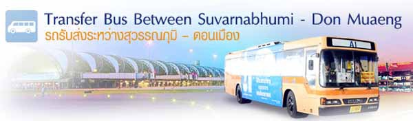 曼谷機場廊曼機場免費接駁巴士Transfer Bus Between Suvarnabhumi - Don Muaeng