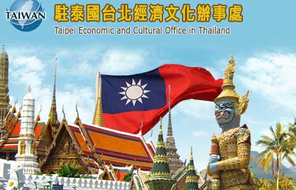 駐泰國代表處 (駐泰國台北經濟文化辦事處)