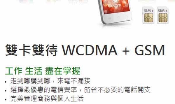 雙卡雙待 WCDMA + GSM