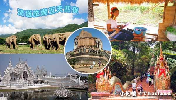 泰國清邁旅遊五天四夜2