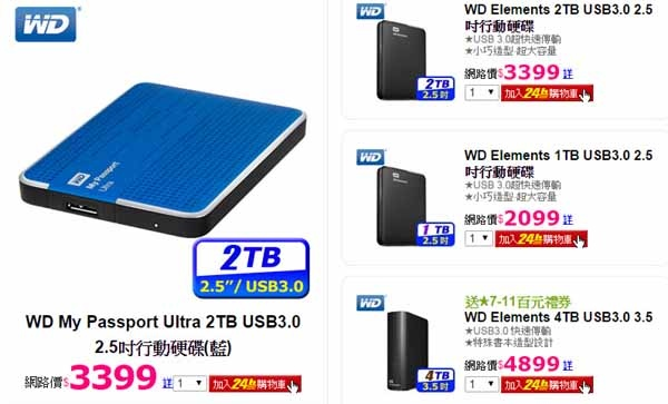 WD My Passport Ultra 2TB USB3.0 2.5吋行動硬碟(藍)