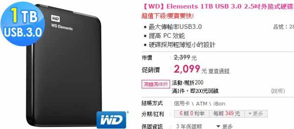 WDElements 1TB USB 3.0 2.5吋外接式硬碟超值下殺