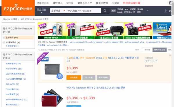 網路購物需知 比價超重要 EZprice 比價網- 輕鬆消費讓生活更美好