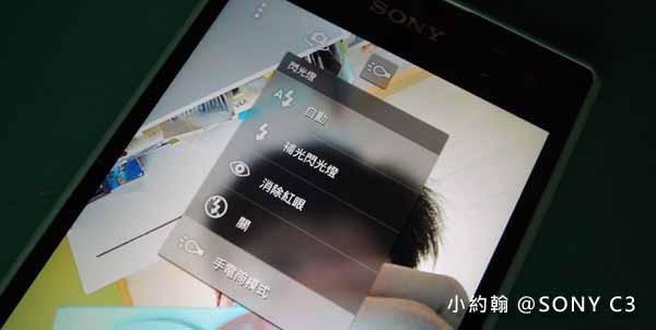 Sony Xperia C3全球最佳自拍神機-相機選單.jpg