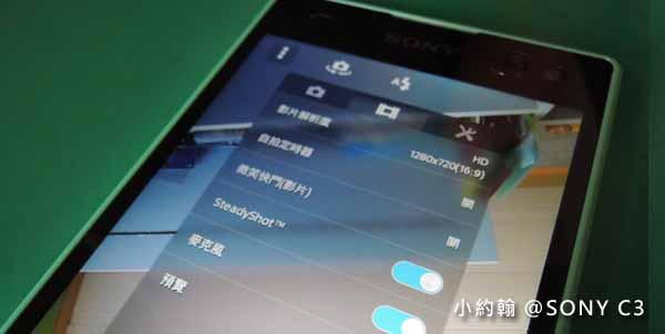 Sony Xperia C3全球最佳自拍神機-相機選單2.jpg