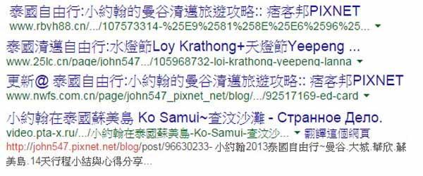 SEO作弊手法 偷別人網頁內容分享.jpg