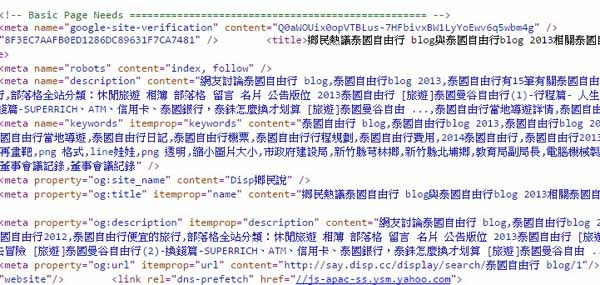 SEO作弊 關鍵字置入於標題描述.jpg