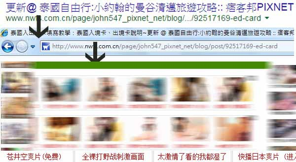 SEO作弊 偷內容 跳至色情網站