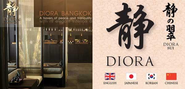 Diora Langsuan靜的翠與Diora Bangkok靜之曼谷按摩店@Chit Lom或Asokjpg