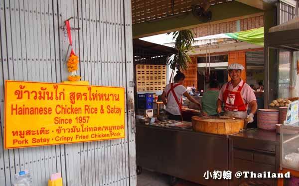 清邁必吃美食發清海南雞飯Hainanese chicken since 1957.jpg