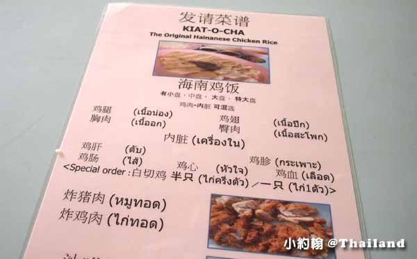 清邁必吃美食發清海南雞飯Kiat Ocha與美味沙嗲menu.jpg