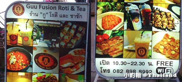 清邁Guu Fusion Roti&Tea脆煎餅與泰式奶茶Nimman Soi3a.jpg
