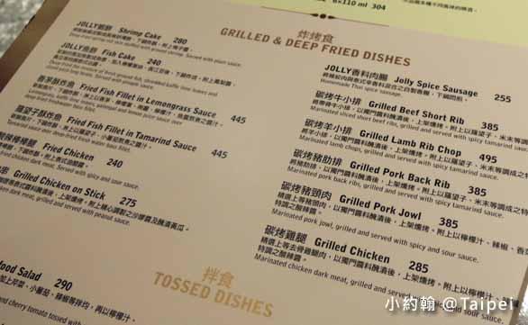 台北Jolly Brewery Restaurant 卓莉手工釀啤酒泰食餐廳4.jpg