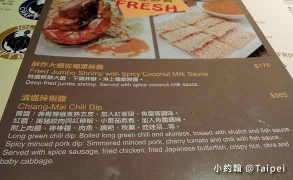 台北Jolly Brewery Restaurant 卓莉手工釀啤酒泰食餐廳菜單2.jpg