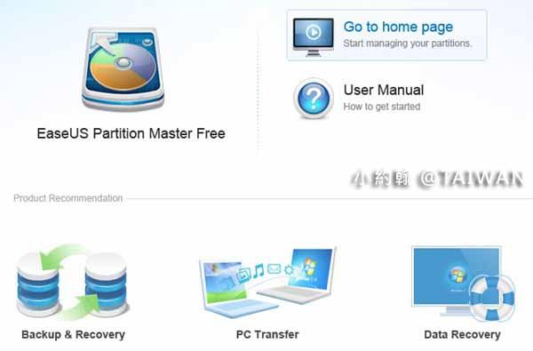 硬碟分割軟體教學EASEUS Partition Master(EPM)免費下載8.jpg