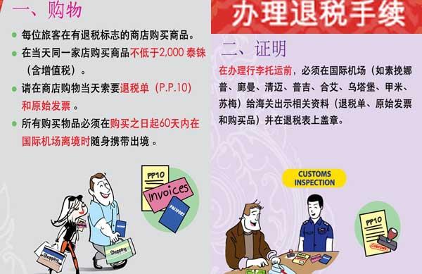 VAT泰國三步驟簡單辦理購物退稅Refund For Tourists1.jpg