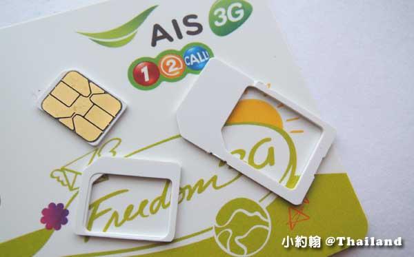 AIS泰國sim卡手機無限上網7天只要299泰銖2.jpg