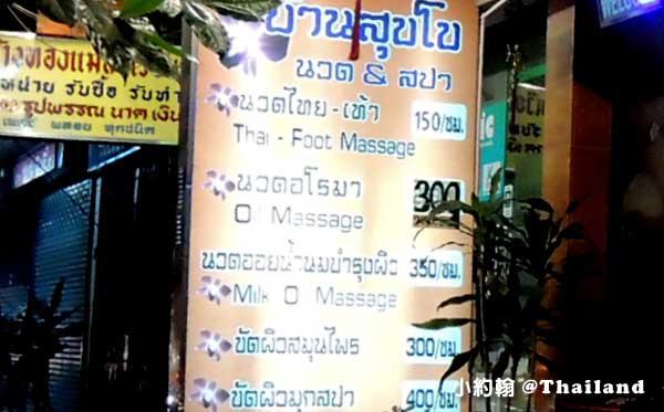 泰國ON NUT平價按摩一條街soi Sukhumvit 77好多按得不錯的按摩店1A.jpg