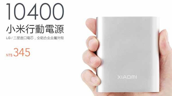 小米行動電源 10400 LG三星電芯全鋁合金1.jpg