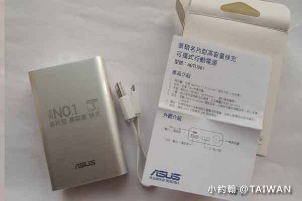 如何選購行動電源-ASUS ZenPower 9600mAh快充行動電源開箱1.jpg