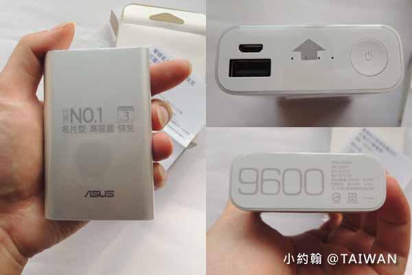 如何選購行動電源-ASUS ZenPower 9600mAh快充行動電源開箱3.jpg