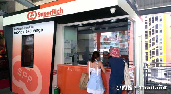 Superrich Money Exchange橘色SPR泰國最佳匯兌所2.jpg
