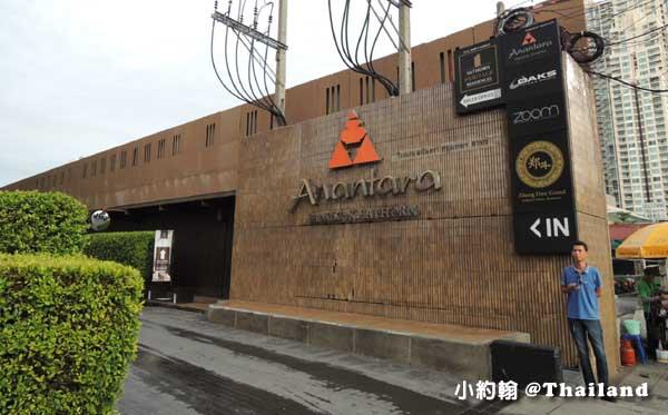 Anantara Bangkok Sathorn Hotel曼谷安娜塔拉沙通五星級公寓式飯店5.jpg