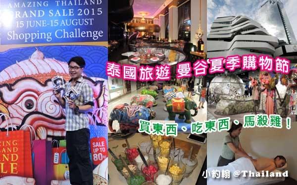 泰國曼谷- 泰國8天7夜旅遊(上)曼谷夏季購物節
