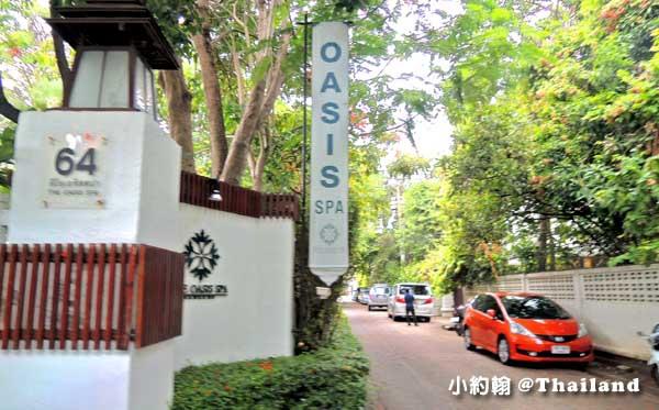 OASIS SPA泰國貴婦級綠洲按摩店@Sukhumvit 31.jpg