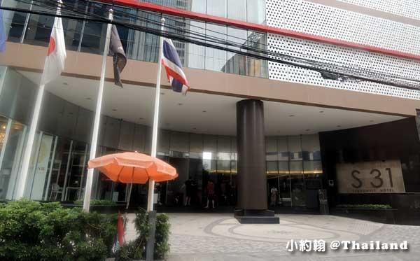 泰國曼谷- 素坤逸S31飯店 (S31 Sukhumvit Hotel)