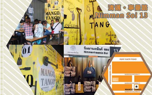 Mango Tango芒果冰淇淋,糯米飯-清邁寧曼路.jpg