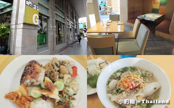 泰國曼谷Holiday Inn Bangkok飯店Cafe G