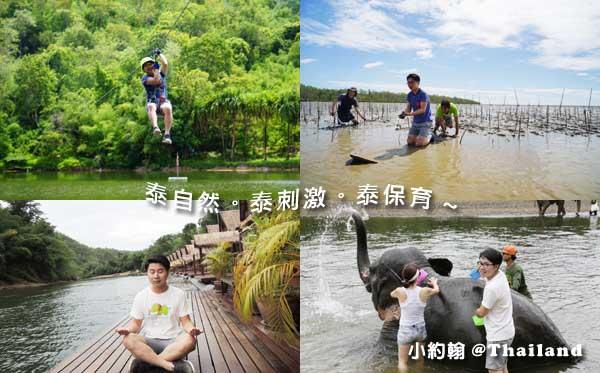 泰國8天7夜綠色旅遊紅樹林椰子園水上市場叢林滑翔大象世界桂河大橋.jpg