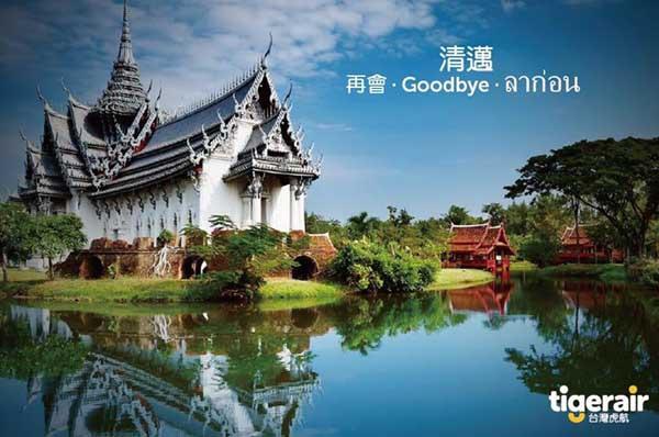 台灣虎航8月3日起暫停桃園-清邁航線