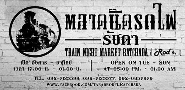 拉查達夜市 Talad Rot Fai Train Market 鐵道夜市 營業時間