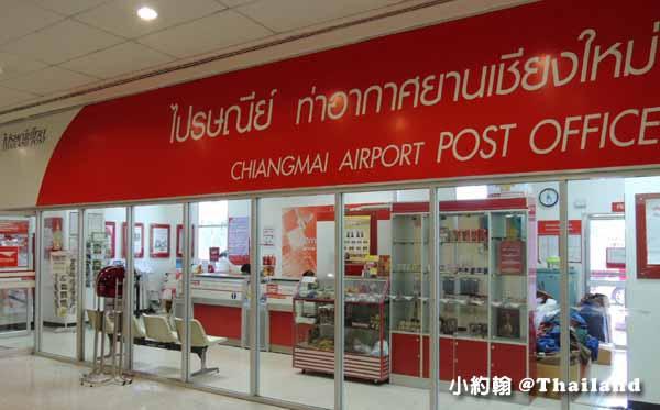 泰國清邁機場郵局.jpg