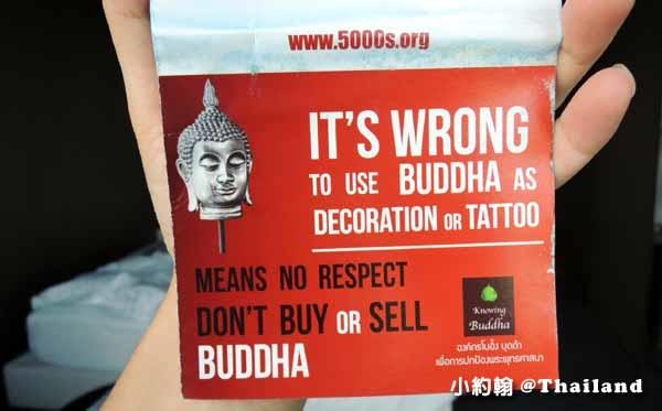 泰國旅遊不要買佛像宣傳DM.jpg