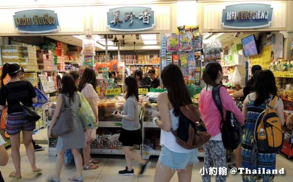 美珍香伴手禮專賣店泰國必買Asiatique曼谷河濱夜市.jpg