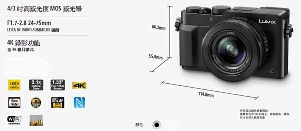 Panasonic DMC-LX100.jpg