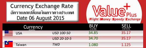 曼谷國際機場換泰銖Value Plus,Super rich Suvarnabhumi Airport3.jpg