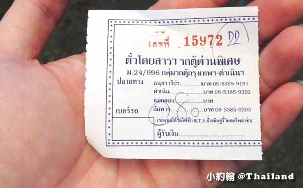 泰國曼谷如何搭小巴到安帕瓦水上市集美功鐵道市場 車票.jpg